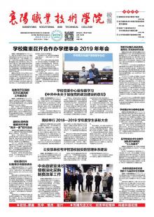 《襄阳职业技术学院校报》
