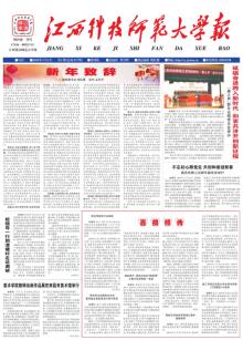 《江西科技师范大学报》