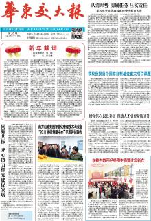 《华东交大报》