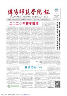 《绵阳师范学院报》