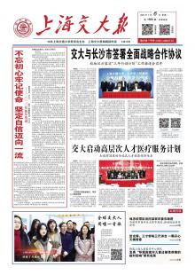 《上海交大报》