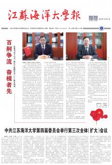 《江苏海洋大学报》