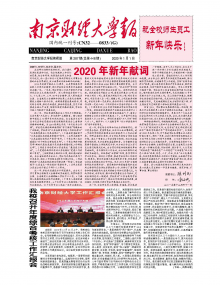 《南京财经大学报》