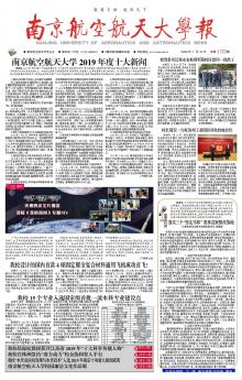 《南京航空航天大学报》