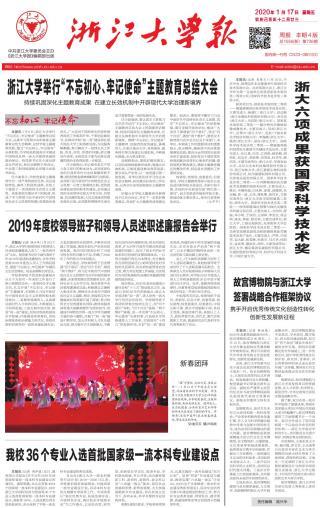 《浙江大学报》