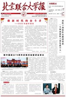 《北京联合大学报》