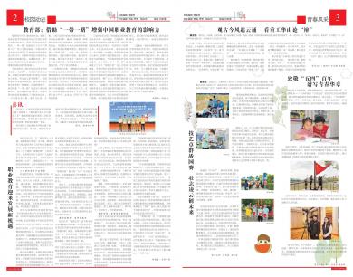 《重庆工业职业技术学院报》