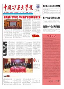《中国矿业大学报》
