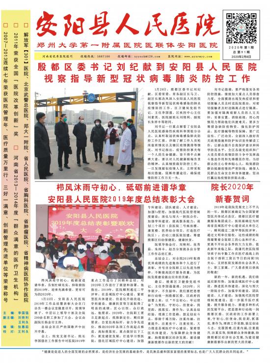 安阳县人民医院