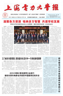 《上海电力学院报》