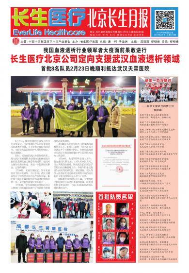 北京长生众康医院管理有限公司