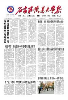 《石家庄铁道大学报》