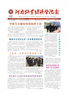 《河南牧业经济学院报》