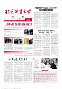 《北京体育大学校报》