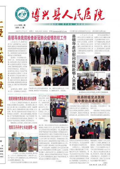 博兴县人民医院