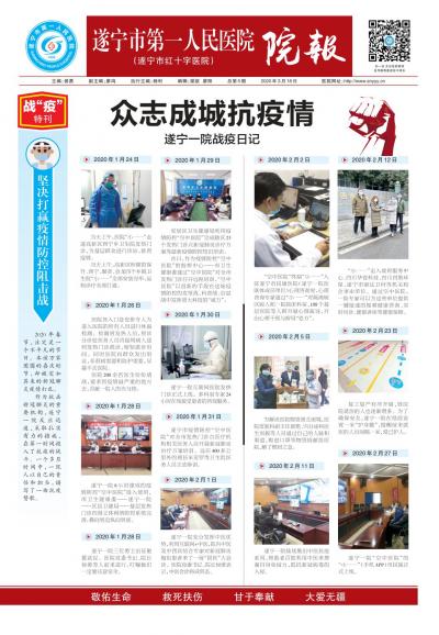 遂宁市第一人民医院