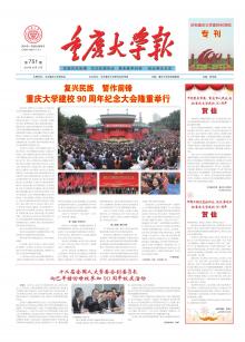 《重庆大学报》