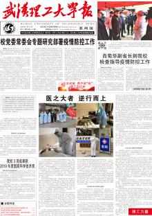 《武汉理工大学报》