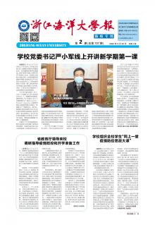 《浙江海洋大学报》