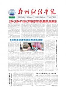 《郑州财经学院》