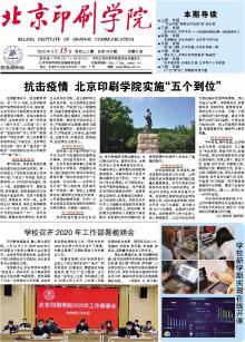 《北京印刷学院》