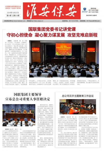 江苏省淮安市保安服务总公司