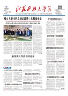 《江苏科技大学报》