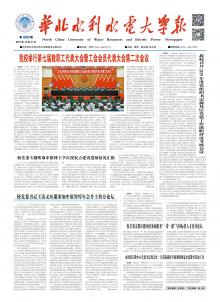 《华北水利水电大学报》