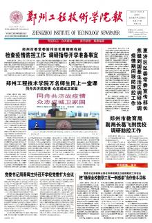 《郑州工程技术学院报》