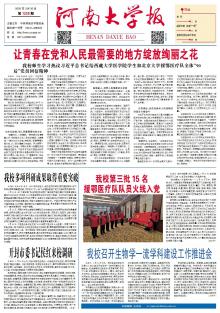 《河南大学报》