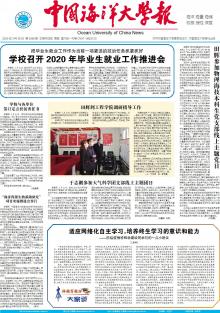 《中国海洋大学报》