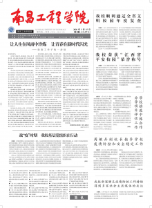 《南昌工程学院报》