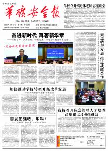 《华北科技学院报》