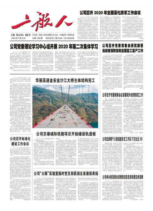 中交第二航务工程局有限公司