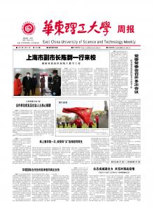 《华东理工大学周报》