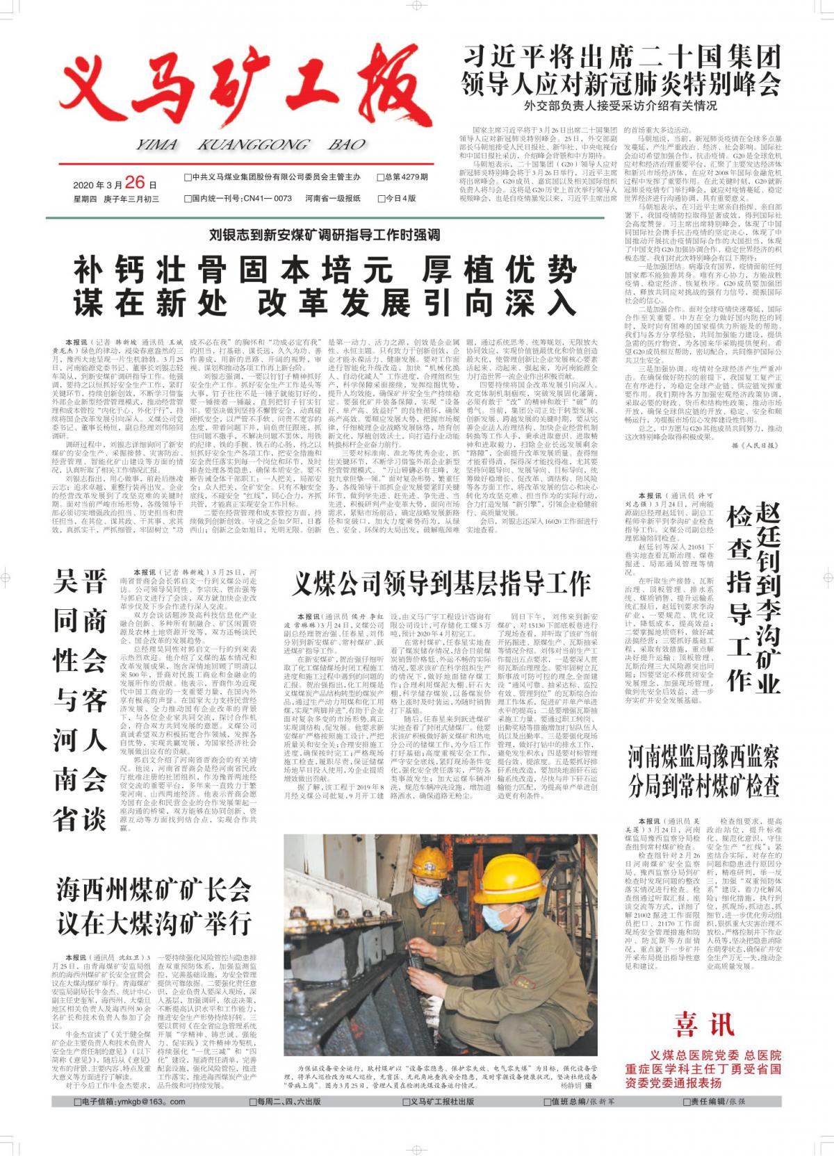 义马煤业集团有限责任公司