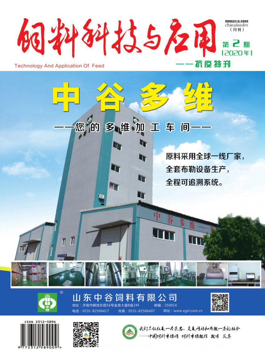 《饲料科技与应用》杂志社
