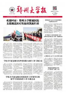 《郑州大学报》