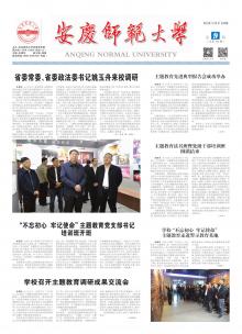 《安庆师范大学报》