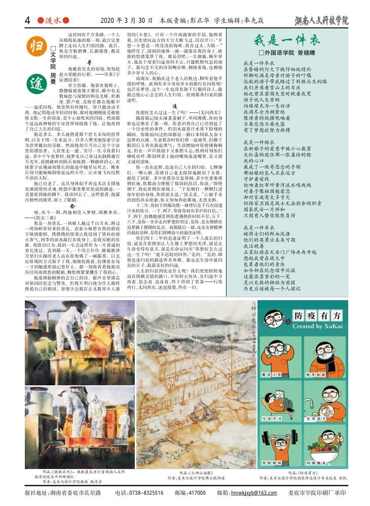 《湖南人文科技学院》