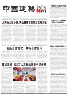 《中國建筑新聞》