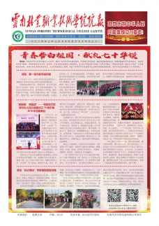 《云南林业职业技术学院院报》