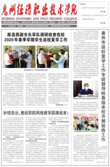《惠州经济职业技术学院》
