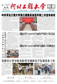 《河北工程大学校报》