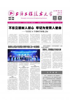 《上海工程技术大学》