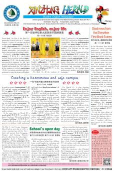 《Xinzhong Herald》