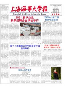 《上海海事大学报》