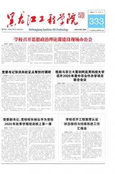 《黑龙江工程学院报》
