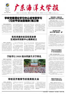 《广东海洋大学报》