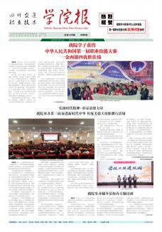 《四川交通职业技术学院》